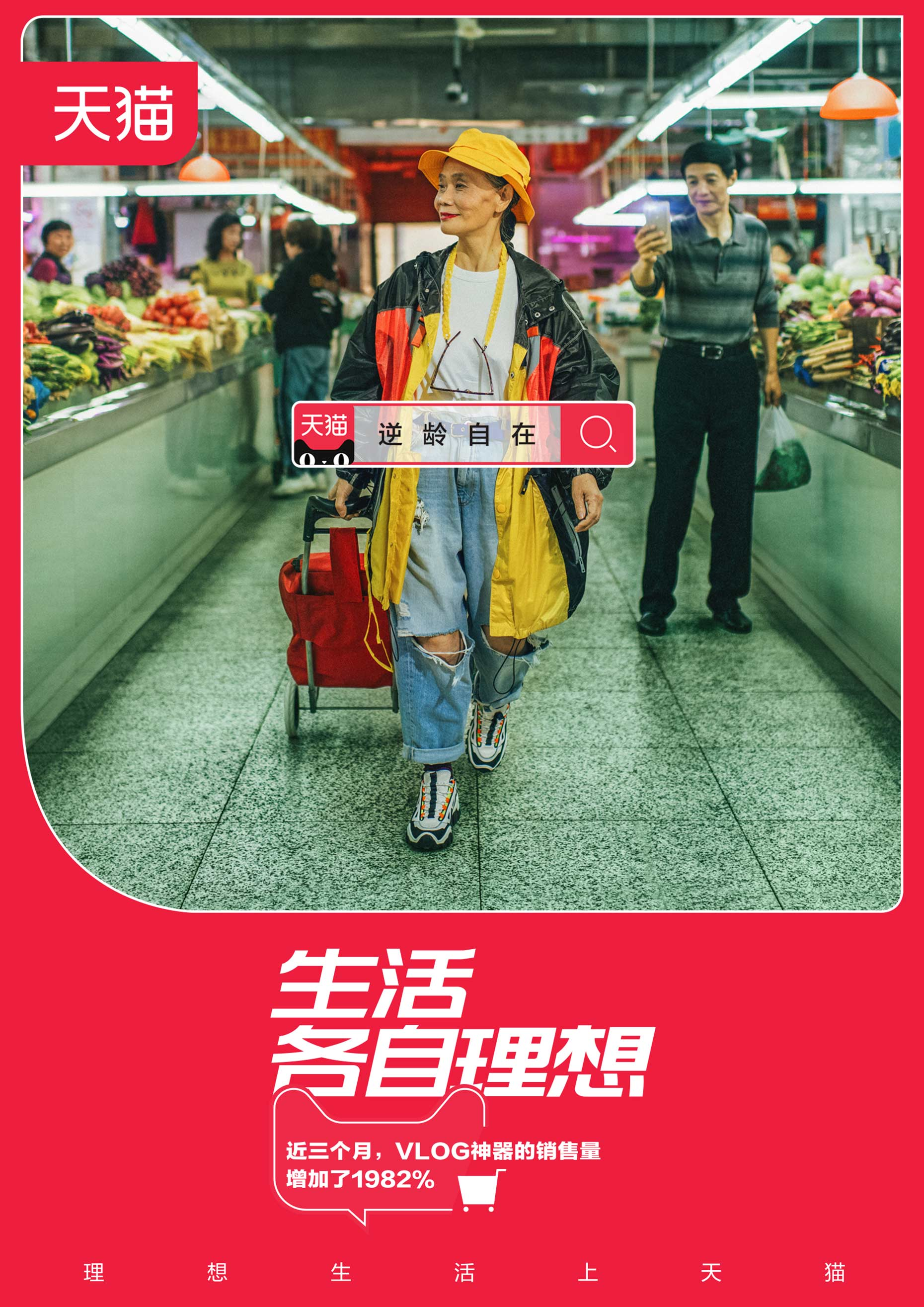 Advertising_TMAll_Market_StefenChow_V