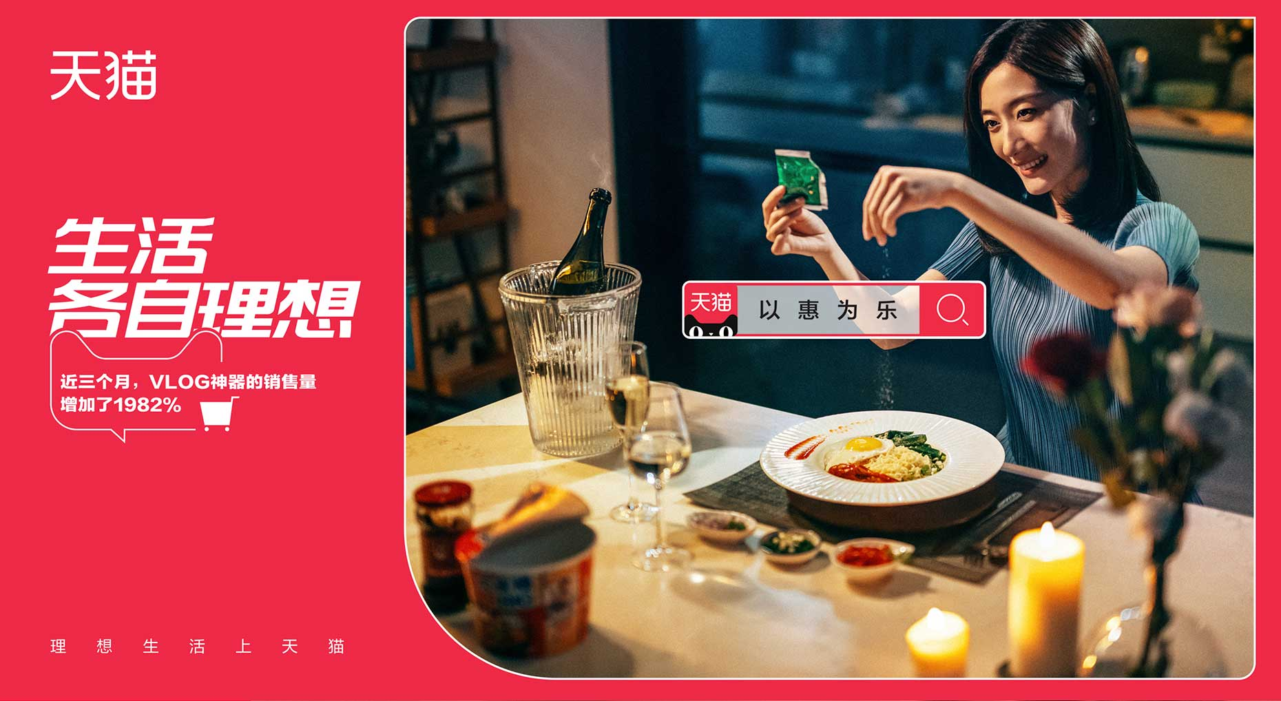 Advertising_TMAll_Noodles_StefenChow_H
